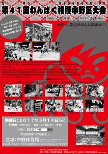 wanpaku41_2